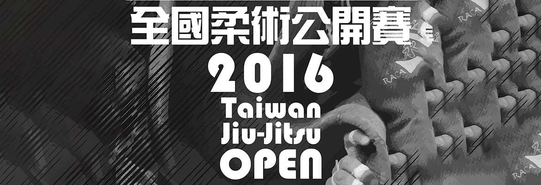 2016全國柔術公開賽 2016 Taiwan Jiu-Jitsu Open