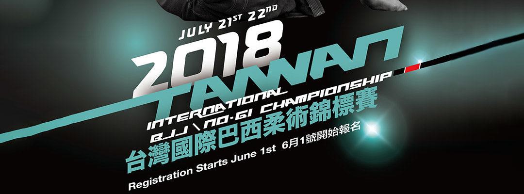 2018台灣國際巴西柔術錦標賽
