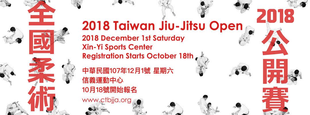 2018全國柔術公開賽